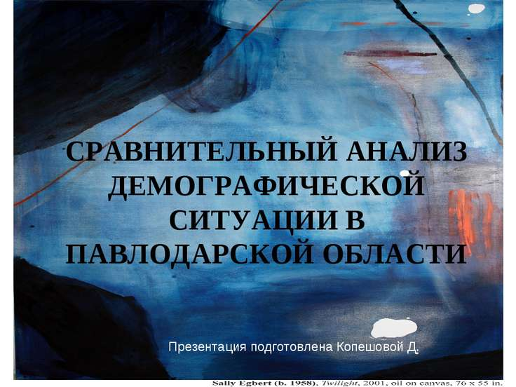 СРАВНИТЕЛЬНЫЙ АНАЛИЗ ДЕМОГРАФИЧЕСКОЙ СИТУАЦИИ В ПАВЛОДАРСКОЙ ОБЛАСТИ Презента...