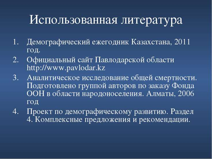 Использованная литература Демографический ежегодник Казахстана, 2011 год. Офи...