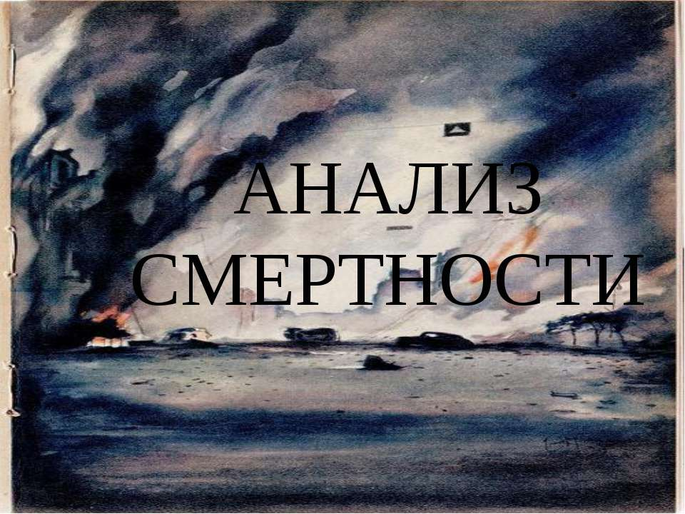 АНАЛИЗ СМЕРТНОСТИ