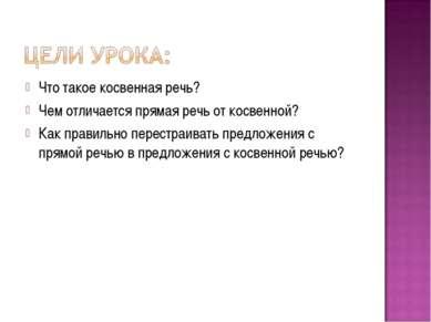 Что такое косвенная речь? Чем отличается прямая речь от косвенной? Как правил...