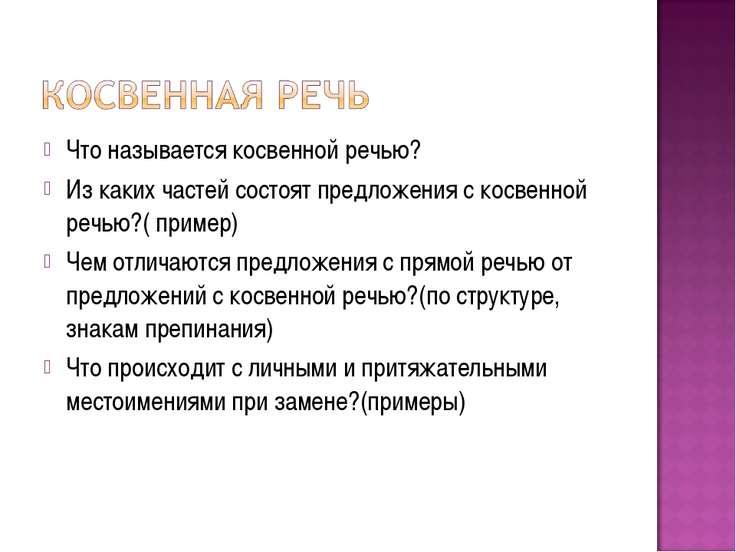 Что называется косвенной речью? Из каких частей состоят предложения с косвенн...
