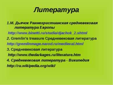 Литература 1.М. Дьячок Раннехристианская средневековая литература Европы http...
