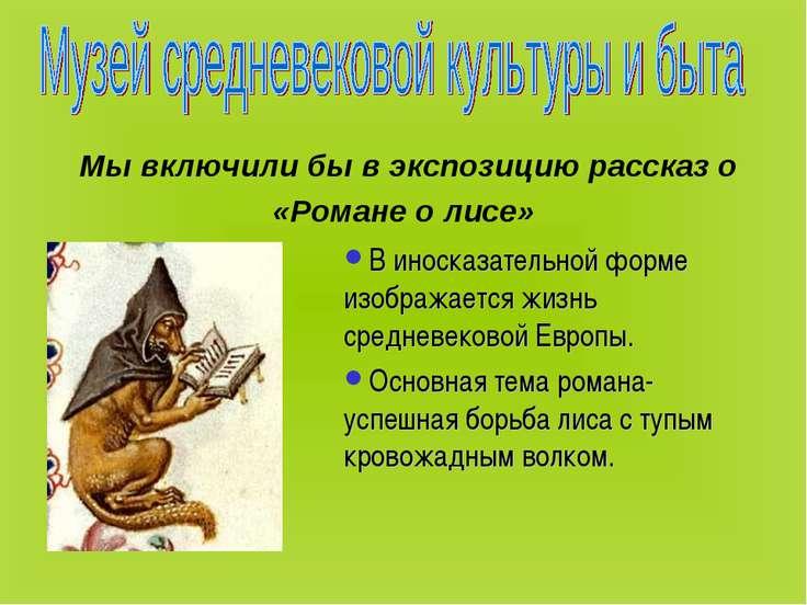 Мы включили бы в экспозицию рассказ о «Романе о лисе» В иносказательной форме...