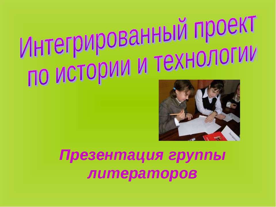 Презентация группы литераторов