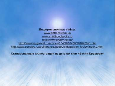 Информационные сайты: www.arttrans.com.ua www.childhoodbooks.ru http://www.kr...