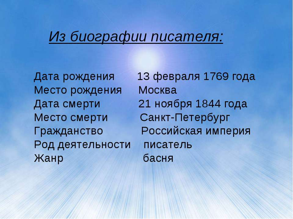 Из биографии писателя: Дата рождения 13 февраля 1769 года Место рождения Моск...