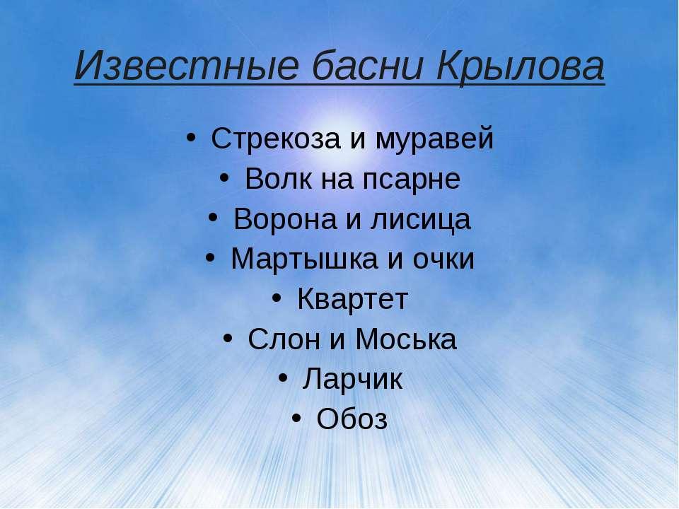 Известные басни Крылова Стрекоза и муравей Волк на псарне Ворона и лисица Мар...