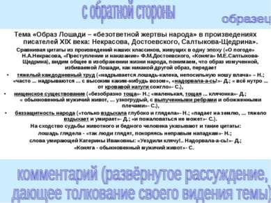 Тема «Образ Лошади – «безответной жертвы народа» в произведениях писателей ХI...