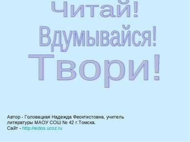 Автор - Головацкая Надежда Феоктистовна, учитель литературы МАОУ СОШ № 42 г.Т...