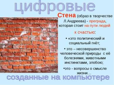 Стена (образ в творчестве Л.Андреева) - преграда, которая стоит на пути людей...