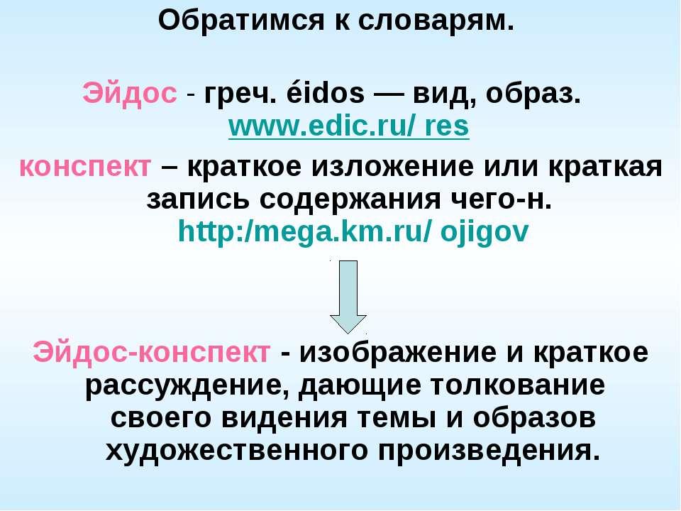 Обратимся к словарям.  Эйдос - греч. éidos — вид, образ. www.edic.ru/ res ко...