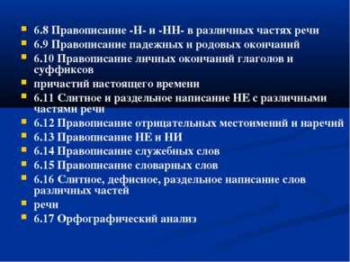 6.8 Правописание -Н- и -НН- в различных частях речи 6.9 Правописание падежных...