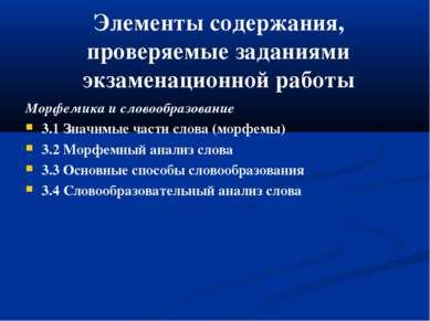 Элементы содержания, проверяемые заданиями экзаменационной работы Морфемика и...