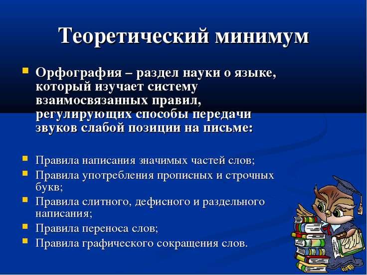 Теоретический минимум Орфография – раздел науки о языке, который изучает сист...