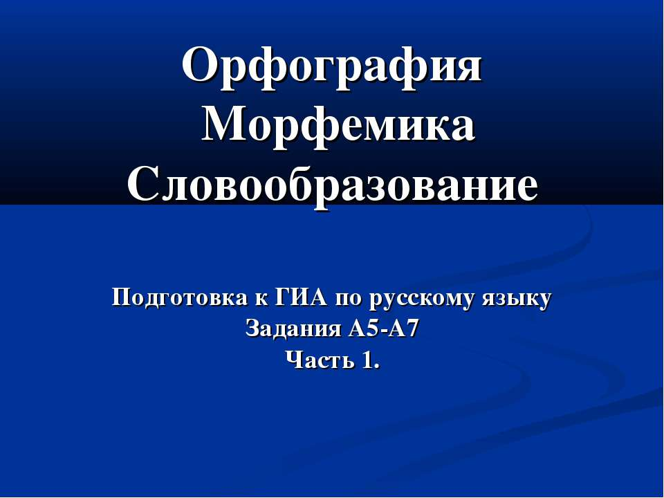 Орфография Морфемика Словообразование Подготовка к ГИА по русскому языку Зада...