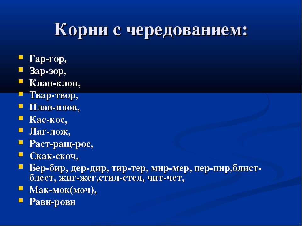 Корни с чередованием: Гар-гор, Зар-зор, Клан-клон, Твар-твор, Плав-плов, Кас-...