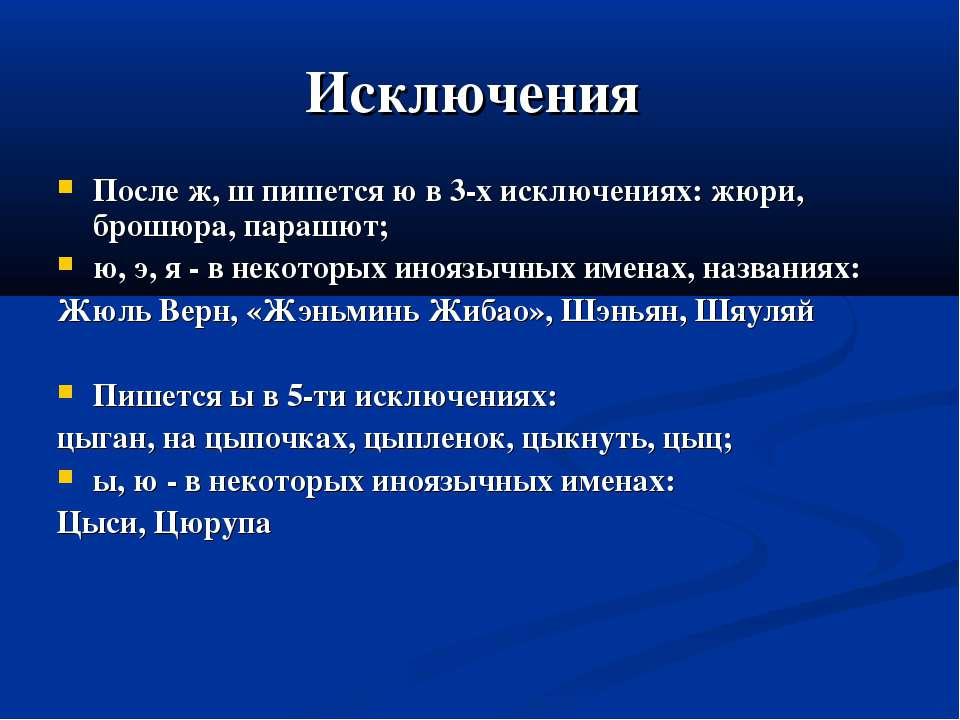 Исключения После ж, ш пишется ю в 3-х исключениях: жюри, брошюра, парашют; ю,...