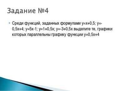 Среди функций, заданных формулами y=x+0,5; y=-0,5x+4; y=5x-1; y=1+0,5x; y=-3+...