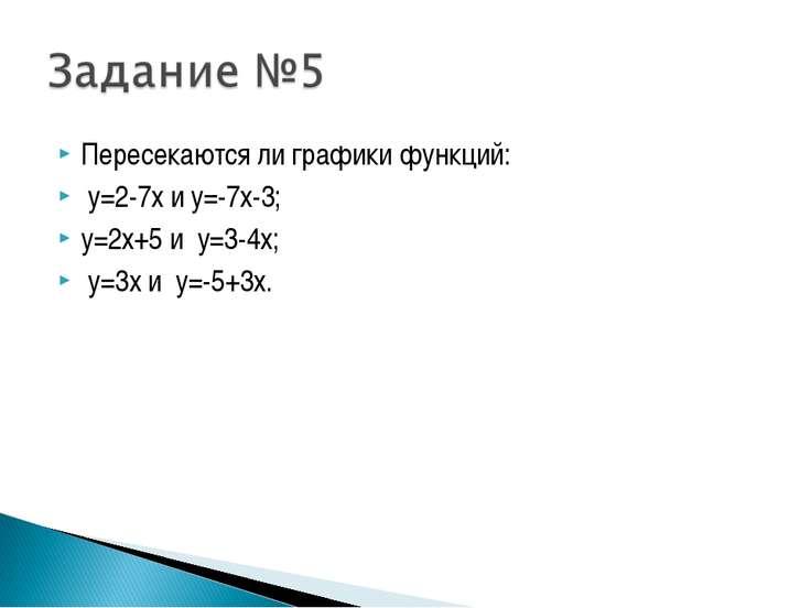 Пересекаются ли графики функций: y=2-7x и y=-7x-3; y=2x+5 и y=3-4x; y=3x и y=...