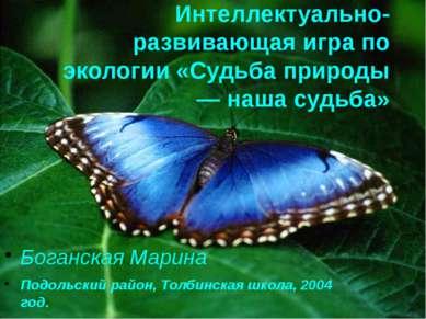 Интеллектуально-развивающая игра по экологии «Судьба природы — наша судьба» Б...
