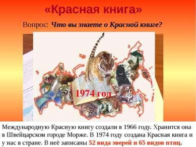 «Красная книга» Вопрос: Что вы знаете о Красной книге? Международную Красную ...