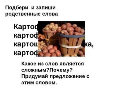 Подбери и запиши родственные слова Картофель, картофельный, картошка,картошеч...