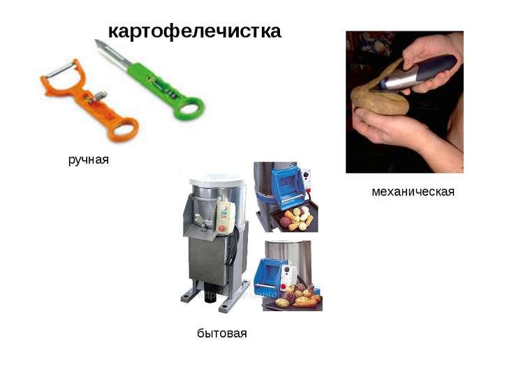 картофелечистка ручная механическая бытовая