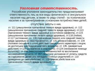 Уголовная ответственность. Российское уголовное законодательство предусматрив...