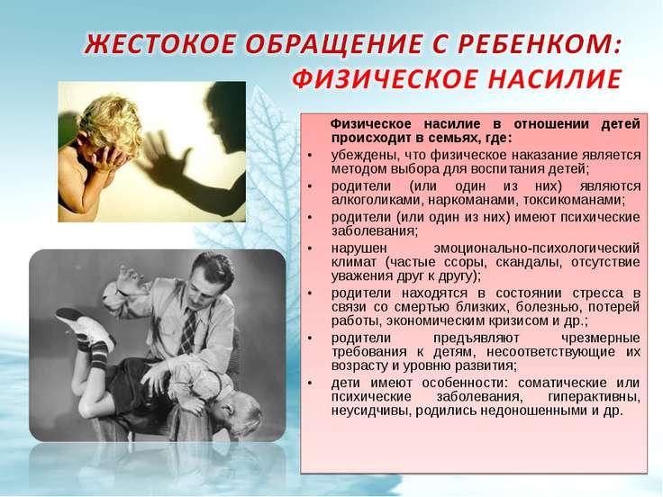 Физическое насилие в отношении детей происходит в семьях, где: убеждены, что ...
