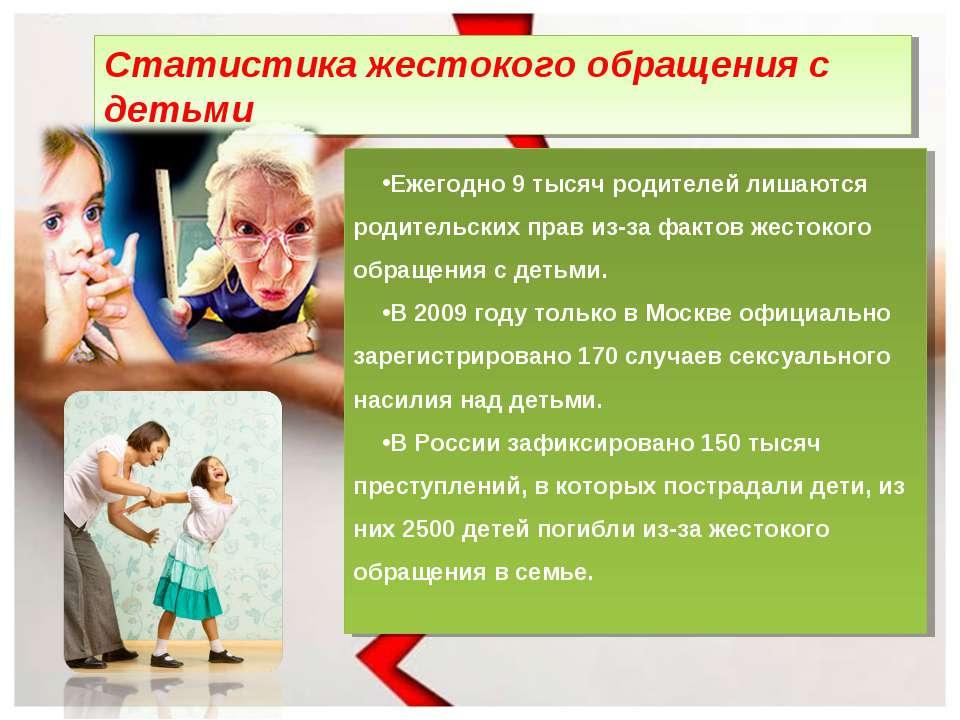 Статистика жестокого обращения с детьми Ежегодно 9 тысяч родителей лишаются р...