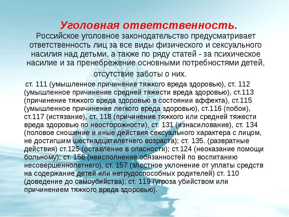 Эрли статья 117 ук рф умышленное причинение легкого вреда здоровью времена, когда