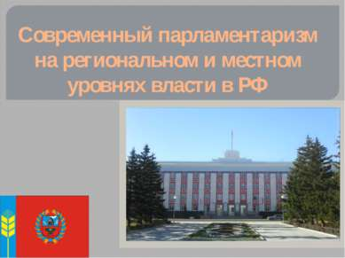 Современный парламентаризм на региональном и местном уровнях власти в РФ
