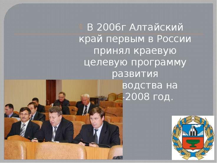 В 2006г Алтайский край первым в России принял краевую целевую программу разви...