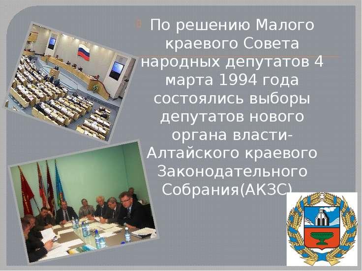 По решению Малого краевого Совета народных депутатов 4 марта 1994 года состоя...