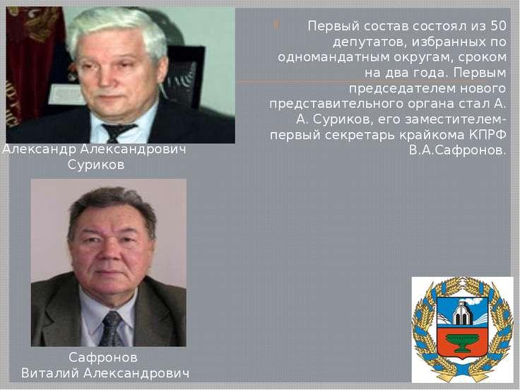 Первый состав состоял из 50 депутатов, избранных по одномандатным округам, ср...