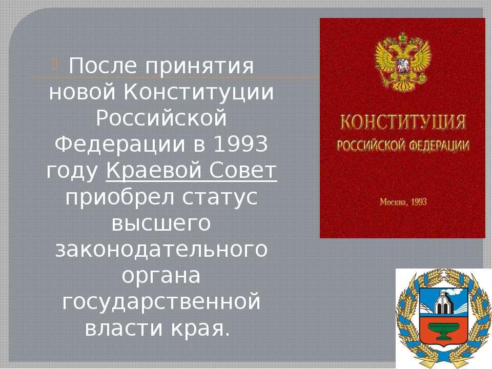 После принятия новой Конституции Российской Федерации в 1993 году Краевой Сов...