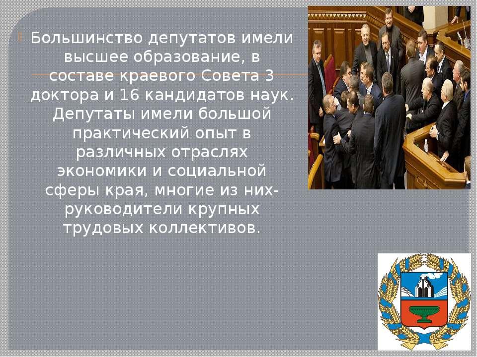 Большинство депутатов имели высшее образование, в составе краевого Совета 3 д...