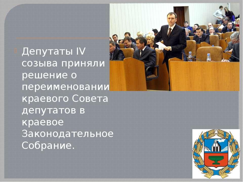 Депутаты IV созыва приняли решение о переименовании краевого Совета депутатов...