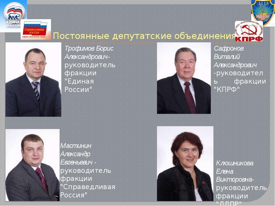 Постоянные депутатские объединения Клюшникова Елена Викторовна- руководитель ...