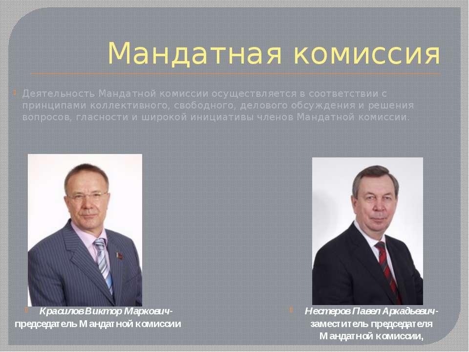 Мандатная комиссия Деятельность Мандатной комиссии осуществляется в соответст...