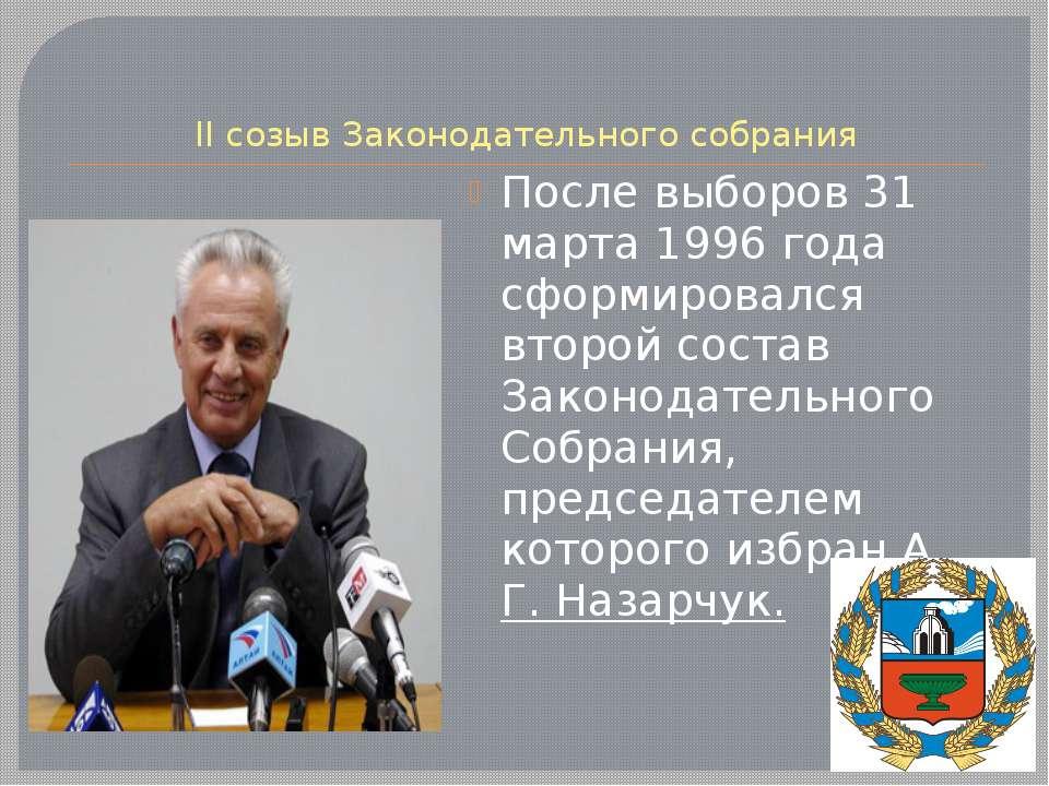 II созыв Законодательного собрания После выборов 31 марта 1996 года сформиров...