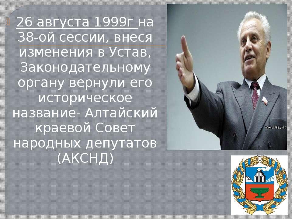 26 августа 1999г на 38-ой сессии, внеся изменения в Устав, Законодательному о...