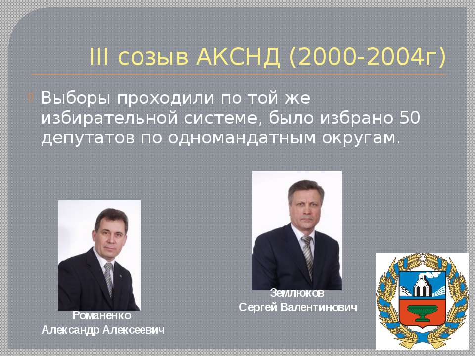 III созыв АКСНД (2000-2004г) Выборы проходили по той же избирательной системе...