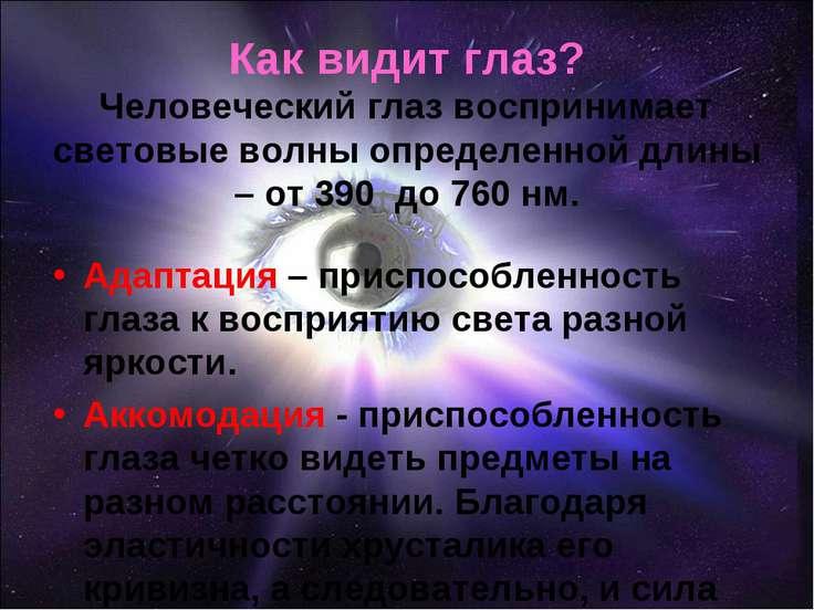 Как видит глаз? Человеческий глаз воспринимает световые волны определенной дл...