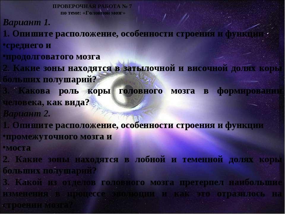 ПРОВЕРОЧНАЯ РАБОТА № 7 по теме: «Головной мозг» Вариант 1. 1. Опишите располо...