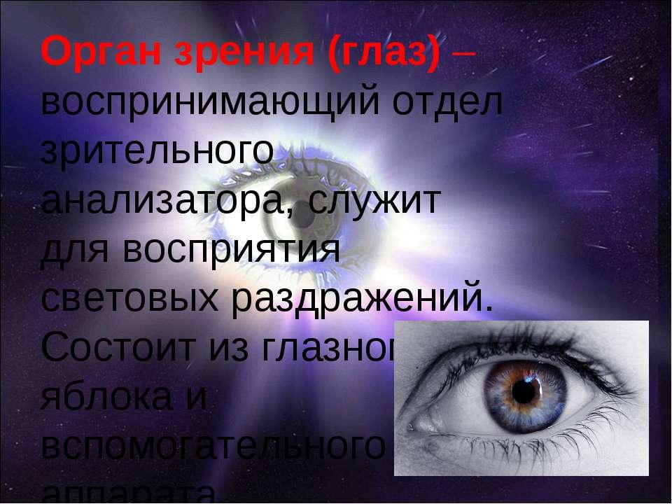 Орган зрения (глаз) –воспринимающий отдел зрительного анализатора, служит для...
