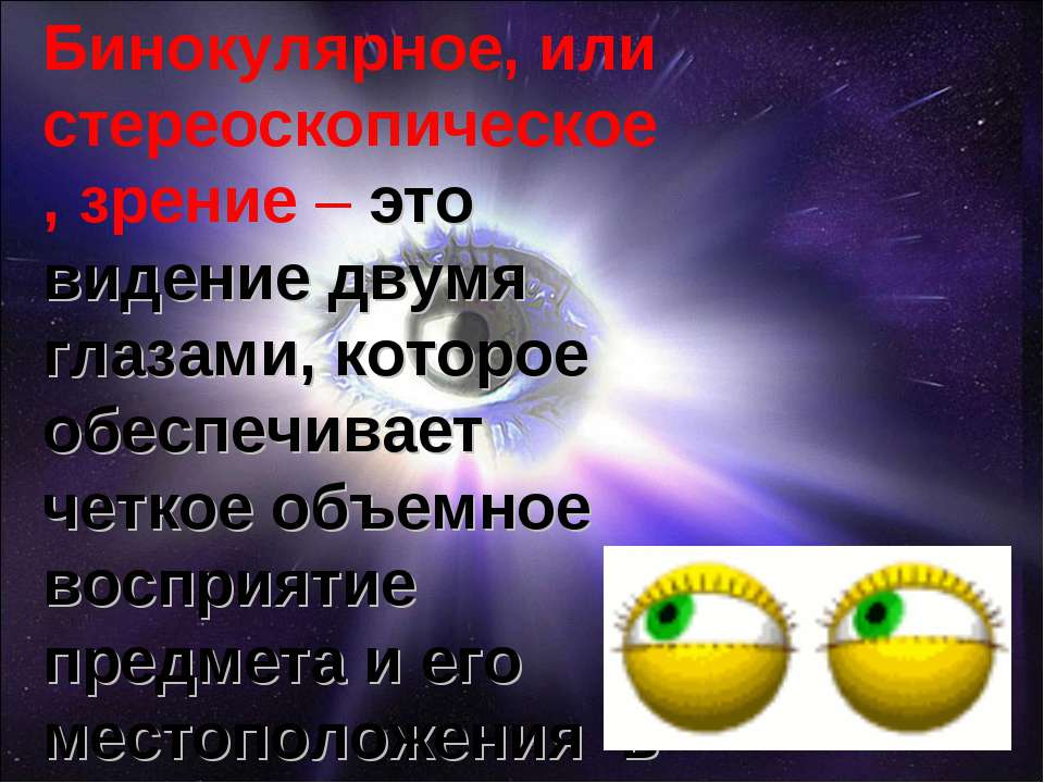 Бинокулярное, или стереоскопическое, зрение – это видение двумя глазами, кото...