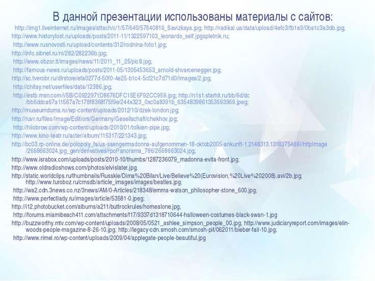 В данной презентации использованы материалы с сайтов: http://img1.liveinterne...