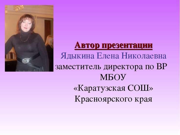 Автор презентации Ядыкина Елена Николаевна заместитель директора по ВР МБОУ «...