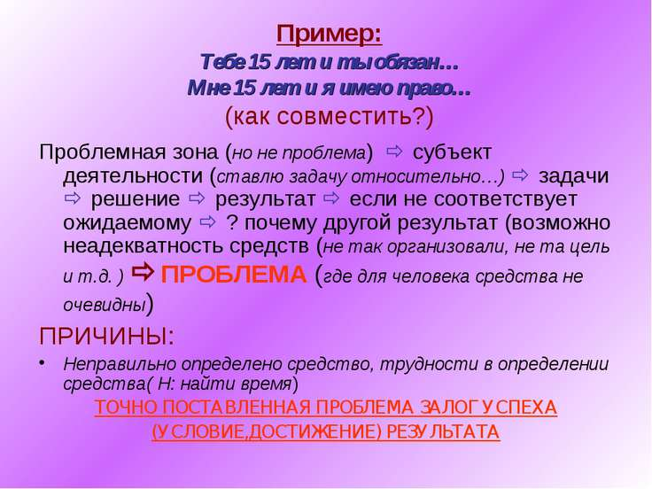 Пример: Тебе 15 лет и ты обязан… Мне 15 лет и я имею право… (как совместить?)...
